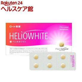 ロート ヘリオホワイト(24粒)【ロート】