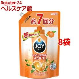 ジョイ コンパクト 食器用洗剤 バレンシアオレンジの香り 超特大 つめかえ用(1065mL*8コセット)【ジョイ(Joy)】