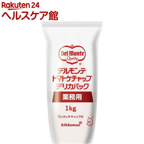 デルモンテ トマトケチャップ デリカパック 業務用(1kg)