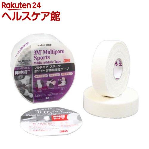 3M テーピング マルチポアスポーツ ホワイト 19mm 2980BLP19(2巻)