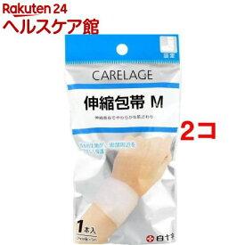 ケアレージュ 伸縮包帯 Mサイズ(1巻入*2コセット)【ケアレージュ(CARELAGE)】