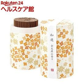 カメヤマ 和遊 金木犀の香り(約90g)【カメヤマ】