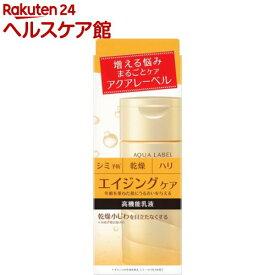 資生堂 アクアレーベル バウンシングケア ミルク(130ml)【アクアレーベル】