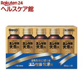 【第2類医薬品】ユンケル黄帝液 (30ml*10本入)【ユンケル】