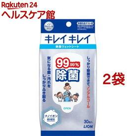 キレイキレイ 99.99%除菌ウェットシート(30枚*2袋セット)【キレイキレイ】[ウェットティッシュ]