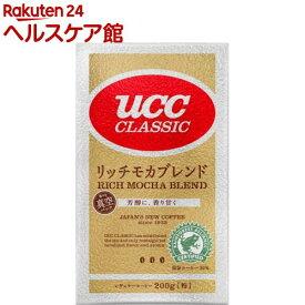 UCC クラシック リッチモカブレンド レギュラーコーヒー 粉(200g)【UCC】