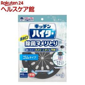 キッチンハイター 排水口除菌ヌメリとり 本体 ゴムタイプ(1個)【ハイター】