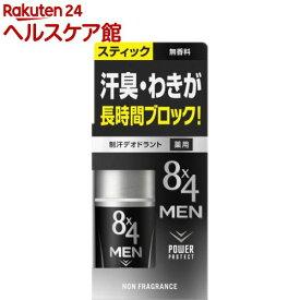 【訳あり】8x4(エイトフォー) メン デオドラントスティック 無香料(15g)【spts12】【8x4 MEN(エイトフォー メン)】