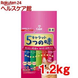 キャラット 5つの味 楽しみたい成猫用 海の幸・お肉プラス(1.2kg)【more30】【キャラット(Carat)】[キャットフード]