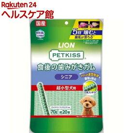 ペットキッス 食後の歯みがきガム シニア 超小型犬用(20本入)【ペットキッス】