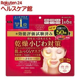 クリアターン 肌ふっくら マスク(50枚入)【クリアターン】[パック]
