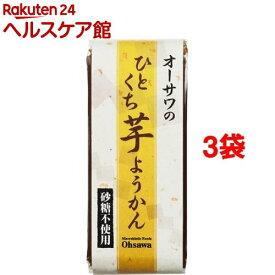 オーサワのひとくち芋ようかん(1本入*3コセット)【オーサワ】