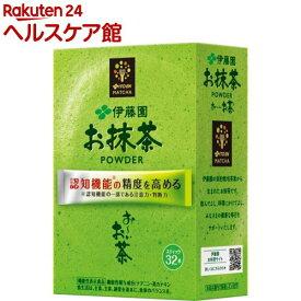 【訳あり】伊藤園 おーいお茶 お抹茶 パウダー(粉末) 機能性表示食品 スティック(1.7g*32本入)【お〜いお茶】
