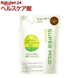 スーパーマイルド シャンプー 詰替用(400ml)【スーパーマイルド】