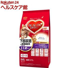 ビューティープロ キャット 猫下部尿路の健康維持 11歳以上(560g)【more30】【ビューティープロ】[キャットフード]