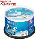 マクセル 録画用 BD-R 130分 50枚 ホワイト スピンドル(50枚入)【マクセル(maxell)】