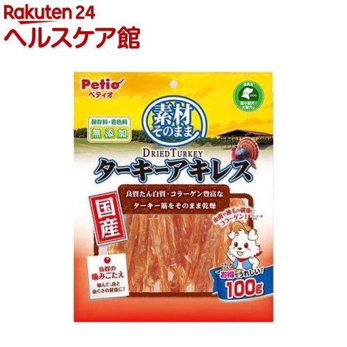 ペティオ 素材そのまま ドライドターキー ターキーアキレス(100g)【ペティオ(Petio)】