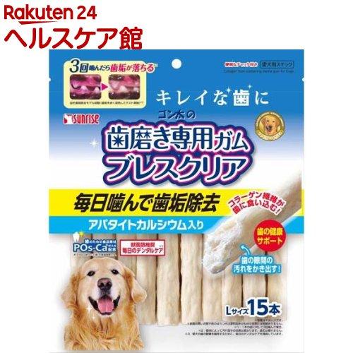 ゴン太の歯磨き専用ガム ブレスクリア アパタイトカルシウム入り Lサイズ(15本入)【ゴン太】