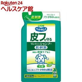 ペットキレイ 皮フを守るリンスインシャンプー ナチュラルハーブの香り 詰替用(400ml)【ペットキレイ】