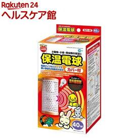 ミニマルグッズ 保温電球 カバー付(40W)【ミニマルグッズ】