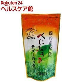 べにふうき緑茶 国内産 ティーバッグ(3g*20袋入)【slide_b2】【川原製茶】