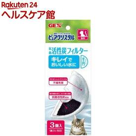 ピュアクリスタル 抗菌活性炭フィルター 半円タイプ 猫用(3枚入)【ピュアクリスタル】