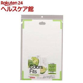 カラーフィッツ 滑りにくいまな板 抗菌・食洗対応 グリーン C-2888(1枚入)【more20】
