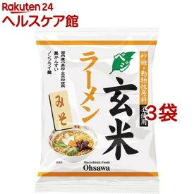 オーサワのベジ玄米ラーメン(みそ)(118g*3コセット)【slide_b5】【オーサワ】