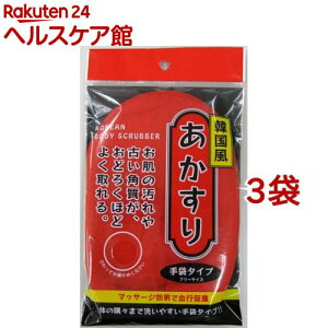 韓国風 あかすり手袋 レッド(1コ入*3コセット)