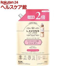 ラボン シャレボン オシャレ着洗剤 シャイニームーンの香り 詰め替え 2倍サイズ(800ml)【ラボン(LAVONS)】