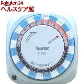 リーベックス タイマー(24時間型) プログラムタイマーII PT25(1台)【REVEX(リーベックス)】
