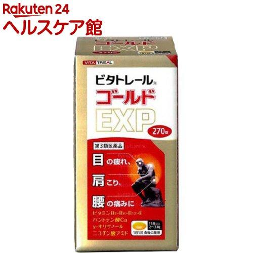 【第3類医薬品】ビタトレール ゴールドEXP(270錠)【ビタトレール】
