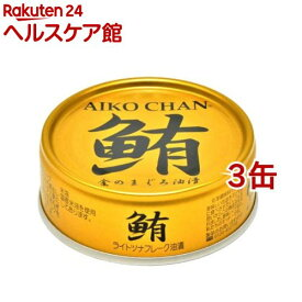 鮪 ライトツナフレーク 油漬(70g*3缶セット)【伊藤食品】
