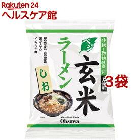 オーサワのベジ玄米ラーメン(しお)(112g*3コセット)【オーサワ】