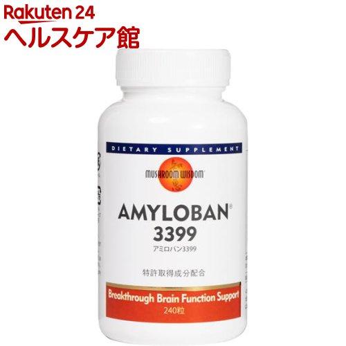 アミロバン3399(240粒)【サン・メディカ】【送料無料】