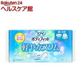ソフィ ボディフィット 軽やかスリム 羽つき(30枚入)【ソフィ】