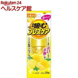 小林製薬 噛むブレスケア レモンミント(25粒入)【more30】【ブレスケア】