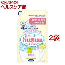 ミルトン huguu(ハグゥ) 詰め替え(720ml*2袋セット)【ミルトン】