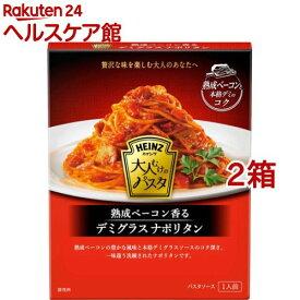 ハインツ 大人むけのパスタ 熟成ベーコン香るデミグラスナポリタン(130g*2箱セット)【ハインツ(HEINZ)】