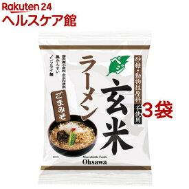 オーサワのベジ玄米ラーメン(ごまみそ)(119g*3コセット)【オーサワ】