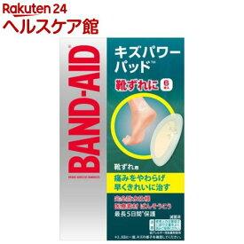 バンドエイド キズパワーパッド 靴ずれ用(6枚入)【バンドエイド(BAND-AID)】[絆創膏]