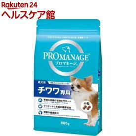 プロマネージ チワワ専用 成犬用(800g)【プロマネージ】