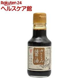 フンドーキン さしみ醤油(150mL)【フンドーキン】