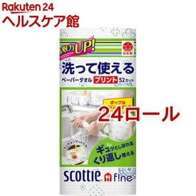スコッティ 洗って使えるペーパータオル プリント 52カット(24ロールセット)【スコッティ(SCOTTIE)】