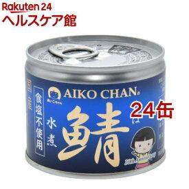 美味しい鯖水煮 食塩不使用(190g*24缶セット)【伊藤食品】
