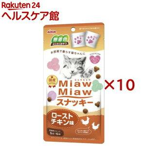 MiawMiawスナッキー ローストチキン味(5g*6袋入*10コセット)【ミャウミャウ(Miaw Miaw)】