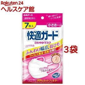快適ガード さわやかマスク 小さめサイズ(7枚入*3コセット)【快適ガード】[花粉対策 風邪対策 予防]