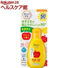 【企画品】ビオレ さらさらUV のびのびキッズミルク りんごの香り(90g)【ビオレさらさらUV】