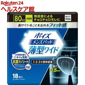 ポイズ メンズパッド 薄型ワイド 中量用 80cc(18枚入*6パック)【ポイズ】