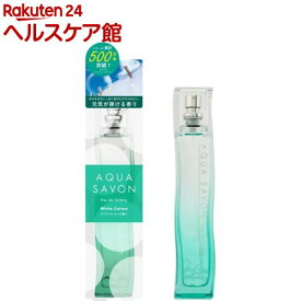 アクアシャボン ホワイトコットンの香り EDT 正規品(80ml)【アクアシャボン】